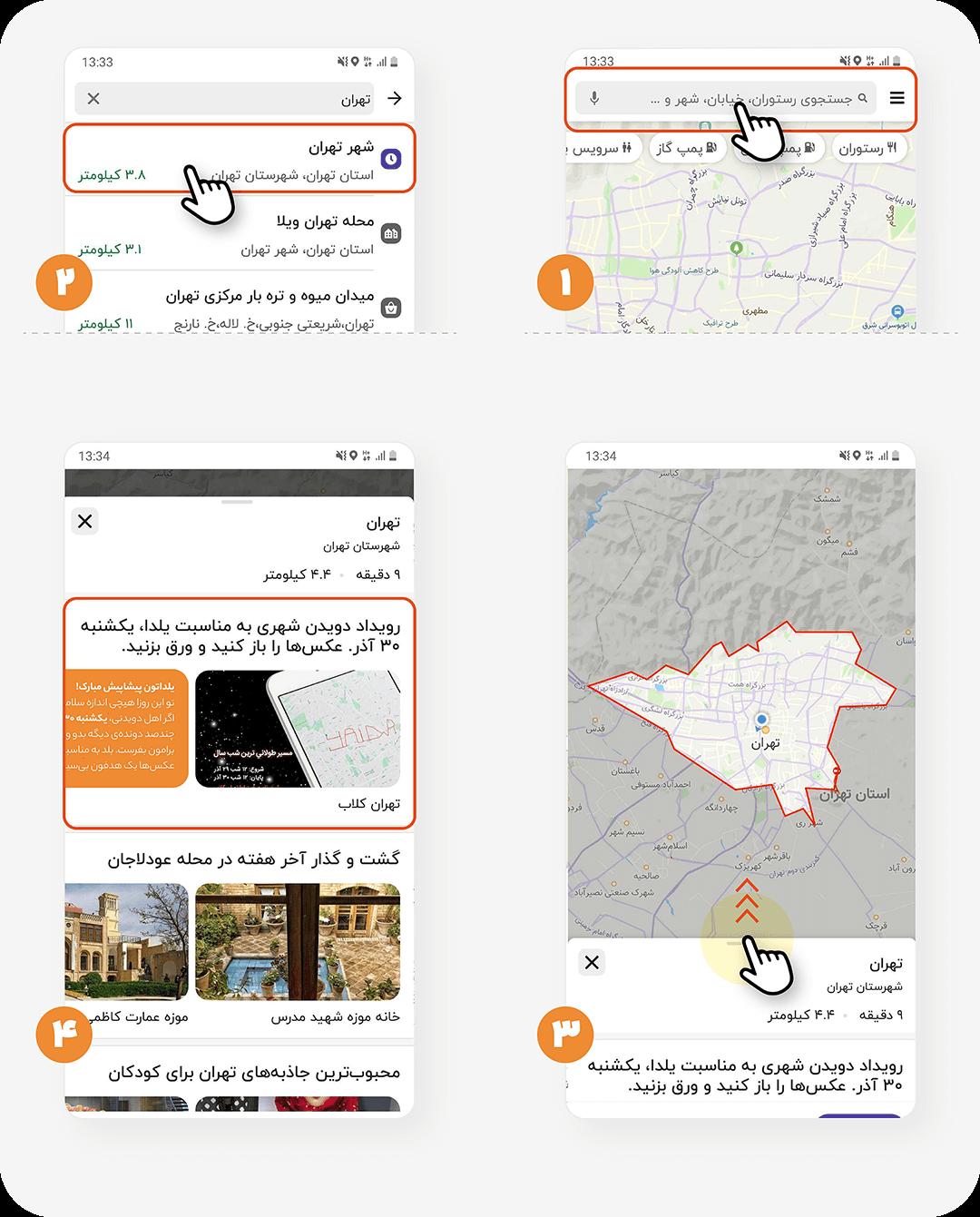 چالش یلدا تهران کلاب